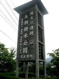 矢瀬 親水公園